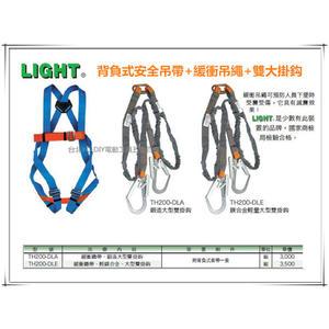 【台北益昌】LIGHT TH200-DLE 背負式電工安全吊帶+緩衝吊繩+鎂合金輕量大型雙掛鈎 非TH200-DLA