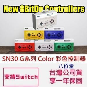 台灣公司貨 支援 SWITCH 樹莓派 電腦 手機 八位堂 SN30 無線搖桿 無線藍芽手把8Bitdo