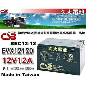 ✚久大電池❚ 神戶電池 CSB電池 EVX12120 品質壽命超越 REC12-12 PE12V12 WP12-12