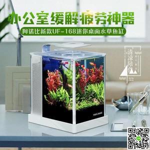 小型迷你桌面水族箱阿諾比水草生態魚缸帶過濾懶人魚缸水晶蝦魚缸 MKS年終狂歡