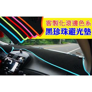 台灣製 空軍一號 黑珍珠 儀錶板 汽車避光墊 儀表墊 遮光墊 隔熱墊 CIVIC CRV K6 K8 K10 FIT CITY