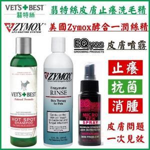 *WANG*【免運組】翡特絲(紅疹/濕疹)洗毛精16oz+EQYSS皮膚噴2oz+ZYMOX酵素潤絲精12oz