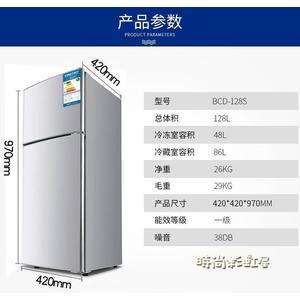 揚子138升小型冰箱家用迷你雙門電冰箱三門冰箱冷藏冷凍節能靜音igo「時尚彩虹屋」