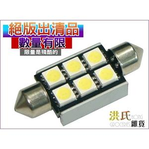 【洪氏雜貨】   280A037    雙件(鋁件) 5050 6燈36mm 白光單入    雙尖晶片型  LED