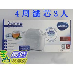 [春節特賣檔期 4周用濾心] 【BRITA公司貨】 BRITA MAXTRA PLUS 濾芯 3入 (和原來Maxtra 濾心相容)