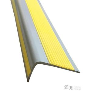 橡膠台階鋁扣板瓷磚不銹鋼吊頂銅扣衛生間裝修樓梯防滑收邊條踏步 道禾生活館