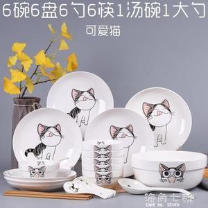 餐具碗碟套裝家用6人組合餐具 盤子碗面碗大碗湯碗組合中式碗盤可微波  海角七號