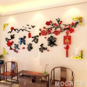 家和萬事興墻面貼紙亞克力3d立體墻貼客廳電視背景墻裝飾墻上新年      MOON衣櫥