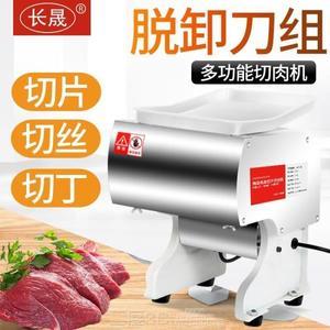 自動切肉機 長晟 切肉機商用小型臺式全自動切片切絲家用不銹鋼多功能切菜機  DF  免運