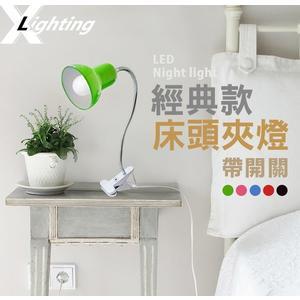 燈泡+燈座 福袋LED E27 3W 白黃 小夜燈+ 彩色帶夾 50cm 簡易 小夜燈 夾子 檯燈 X-LIGHTING