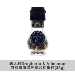 義大利Drogheria & Alimentar 自然農法四色綜合胡椒粒(35g)