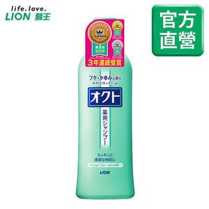 日本獅王 OCTO清屑舒癢洗髮精│飲食生活家