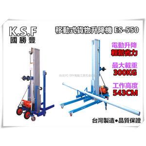 【台北益昌】台灣製造 ES-550 移動式貨物昇降機 載重量 300Kg 高度可達5.5米 (堆高機 起重機參考)