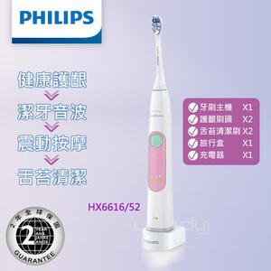 限時優惠/ HX6616/52 -飛利浦 Sonicare 護齦音波震動牙刷(粉色)