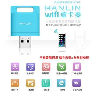 【 全館折扣 】 wifi無線讀卡器 HANLIN WIFITF Apple 安卓 手機擴充容量 中繼無線分享 超強功能