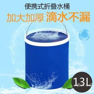 可摺疊桶洗車用水桶便攜式摺疊水桶年貨慶典 限時鉅惠