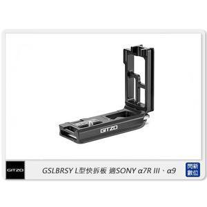 【分期零利率,免運費】Gitzo L-BRACKET L型快拆板 SONY A7RIII A9 (正成公司貨) GSLBRSY