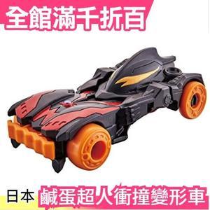 【貝利亞 衝撞變形車】日本 空運 鹹蛋超人 超人力霸王 奧特曼 Ultraman 可變形 小汽車【小福部屋】