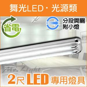 【有燈氏】舞光 LED T8 專用燈具 空台 2尺 分段開關 吸頂燈具 不含燈管【LED-2201R2+IC】