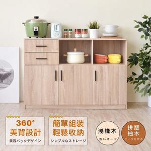 《Hopma》工業風三門二抽二格廚房櫃 PC-D-C186