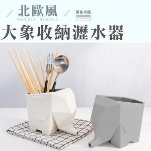 瀝水收納盒 瀝水盤 盆栽 筆筒 筷筒★歐風大象收納瀝水器(2色選) NC17080262 ㊝加購網