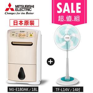 超值組【三菱】日本原裝18公升智慧清淨除濕機MJ-E180AK+ 大同 14吋節能立扇TF-L14V