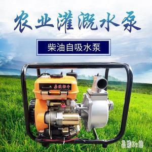 220V小型柴油機農用柴油自吸水泵2寸3寸自吸高壓灌溉抽水機 CJ1177『易購3c館』