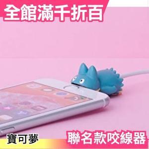 【小卡比】日本 Cable Bite 防斷保護套 寶可夢 神奇寶貝 咬線器 iPhone傳輸線【小福部屋】