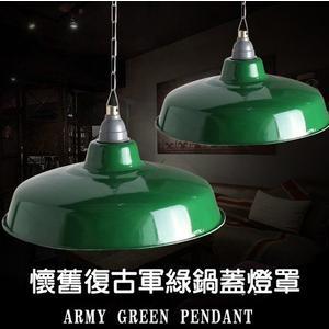 懷舊復古搪瓷鍋蓋燈罩 老式軍綠色早期路燈/壁燈/吊燈 可配LED鎢絲愛迪生燈泡(深罩)
