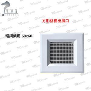方形格柵出風口  輕鋼架用 60x60 2尺2尺用 冷氣空調冷凍