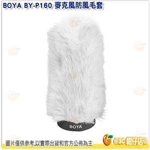 @3C 柑仔店@ BOYA BY-P160 麥克風防風毛套 防風罩 收音 抗噪 內置長度160mm