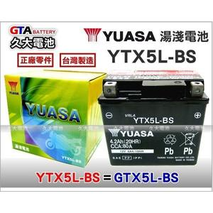 ✚久大電池❚ YUASA 機車電瓶 機車電池 YTX5L-BS VINO 50 (五期水冷四行程) RS100