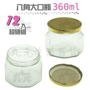 【九元生活百貨】八角大口瓶/12入 果醬瓶 密封罐 醬菜罐 玻璃瓶 玻璃罐