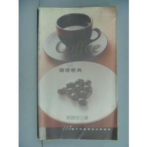 【書寶二手書T8/餐飲_QIS】咖啡經典-113道不可錯過的冰熱咖啡_蔣馥安