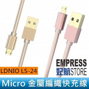 【妃航】閃電 LDNIO LS-24 Micro 1米/DC5V 金屬/編織 快充 防纏繞/抗拉扯 傳輸線/充電線