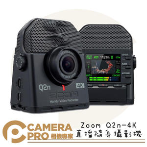 ◎相機專家◎ Zoom Q2n 4K 直播攝影機 超廣角 4K 隨身攝影機 XY立體收音 Q2n-4K 台灣公司貨
