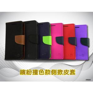 【撞色款~側翻皮套】糖果 SUGAR S11 S20 S20s 掀蓋皮套 手機套 書本套 保護殼 可站立