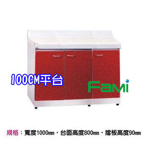 【fami】不鏽鋼廚具 分件式流理台 100CM 三門 平台 歡迎來電洽詢 (運費另計)