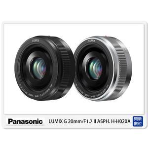 Panasonic LUMIX G 20mm F1.7 II ASPH  大光圈 定焦鏡 (H-H020A,台灣松下公司貨)