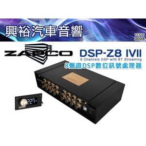 【ZAPCO】DSP-Z8IVII 8通道DSP數位訊號處理器*正品公司貨