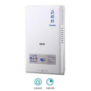【歐雅系統家具廚具】莊頭北   TH-3102RF 10L 屋外型熱水器