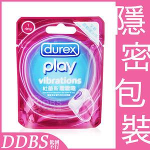震震環 杜蕾斯【套套先生】Durex/熱銷/ptt/潤滑/潤滑液/威而柔/敏感