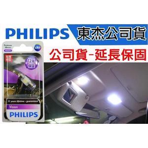 東杰公司貨 PHILIPS 飛利浦 LED VISION C5W雙頭尖 30MM 室內燈 閱讀燈 牌照燈