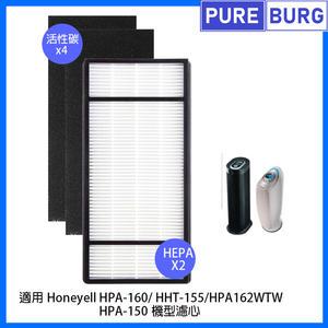 適用Honeywell HPA-160 HPA-162 HHT-155-APTW 空氣HEPA濾心濾網 X2+送4片活性碳