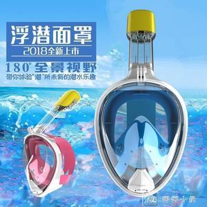 浮潛面罩三寶度假全臉呼吸器裝備面鏡工具 全網最低價