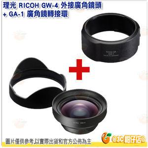 理光 RICOH GW-4 外接廣角鏡頭 + GA-1 廣角鏡轉接環 公司貨 適用 GRIII GR3