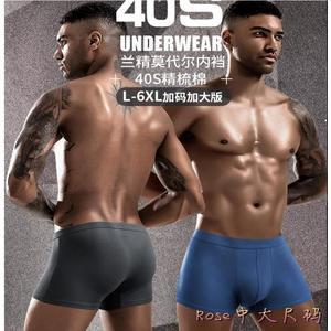 莫代爾4條裝棉質男士無痕內褲平角褲四角褲透氣短褲褲頭男大碼加肥加大LXY7200【Rose中大尺碼】