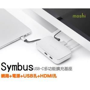 Moshi Symbus USB-C多功能擴充基座(網路+USB+電源+HDMI影像輸出)