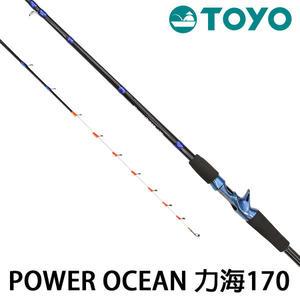 漁拓釣具 TOYO POWER OCEAN 力海 170 (小船竿)
