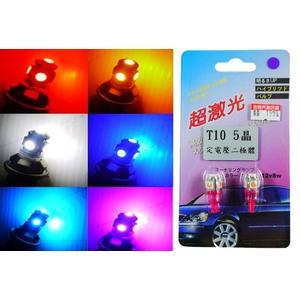 定壓二極體 長壽型 5面 T10 LED炸彈燈泡 兩顆入 三晶5050晶片 小燈 牌照燈 閱讀燈 氣氛燈